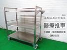 【304級不鏽鋼】醫療推車【空間特工】耐...