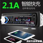 12V24V通用車載藍芽MP3播放器插卡貨車收音機代汽車CD音響DVD主機 美好生活