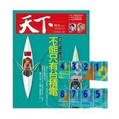 《天下雜誌》半年12期 贈 每個人的商學院(8冊)
