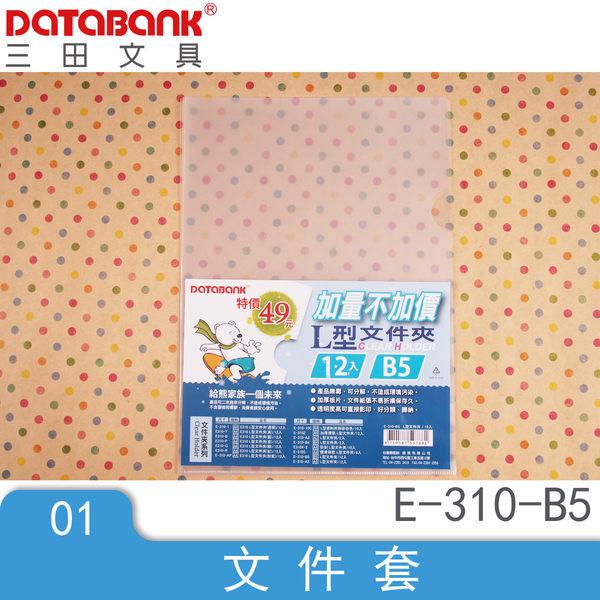 B5 L型文件夾 (E-310-B5) 手冊 記事本 文件資料夾 型錄收納夾 資料歸檔專家 三田文具 DATABANK