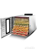 樂創水果烘乾機食品家用食物果茶溶豆果蔬乾果風乾機脫水機商用LX220V交換禮物