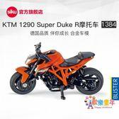 德國仕高siku KTM – 1290  摩托車1384 仿真合金模型 兒童玩具車