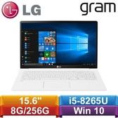 LG Gram 15Z990-G.AA53C2 15.6吋 極致輕薄筆電 白【限時下殺】