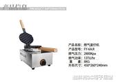 雞蛋仔機燃氣電熱雞蛋仔範本蛋仔夾QQ 蛋仔機模具商用不黏鍋雞蛋板MKS 維科特3C