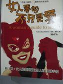 【書寶二手書T3/兩性關係_YFD】女人要的不只是愛_凱特.泰勒