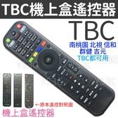 TBC 南桃園 北視 信和 吉元 群健寬頻遙控器 (含3顆學習按鍵 有線電視數位機上盒遙控器