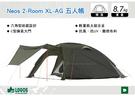   MyRack   日本LOGOS No.71805025 Neos 2-Room XL-AG 斜開綠楓五人帳 露營