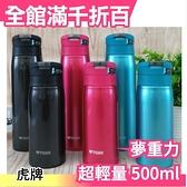 日本 虎牌 TIGER 時尚不鏽鋼 保冷保溫瓶 500ml 隨行杯 夢重力 超輕量 MCX-A050【小福部屋】