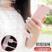 蘋果數據線iphone6s7plus創意掛繩尼龍防斷單頭便攜手機充電線『』