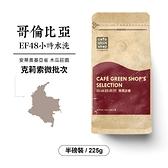 哥倫比亞安蒂奧基亞省木瓜莊園波旁克莉索微批次EF48小時水洗咖啡豆(半磅)|咖啡綠商號