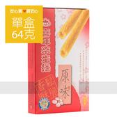 【喜年來】原味蛋捲隨手包64g/盒,蛋素可食,絕不添加防腐劑