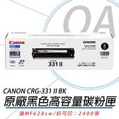 【高士資訊】Canon 佳能 CRG-331BKII 原廠 黑色 高容量 碳粉匣 CRG331