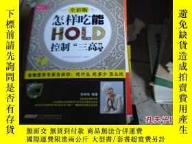 二手書博民逛書店怎樣吃能罕見HOLD 控制三高 全綵版Y25254 本編組 安徽