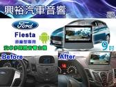 【專車專款】11~17年福特Fiesta專用9吋觸控螢幕安卓多媒體主機*藍芽+導航+安卓*無碟四核心