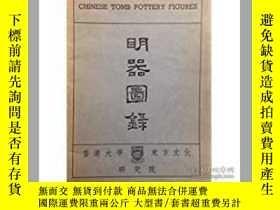 二手書博民逛書店Chinese罕見Tomb Pottery Figures(《明
