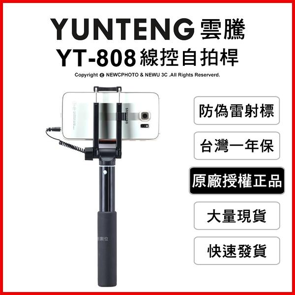 雲騰 YUNTENG YT-808 線控偏心自拍桿 自拍器 直播  薪創數位