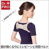 駝背矯正帶 改善含胸彎腰駝背矯正帶開肩展背矯姿帶輕薄舒適背背更佳