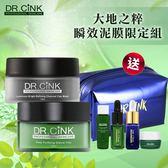 DR.CINK達特聖克 大地之粹瞬效泥膜限定組【BG Shop】泥膜x2+(隨機)化妝包組