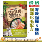 ◆MIX米克斯◆優格.零穀全齡貓用化毛配方【五種魚2.5磅】