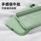 蘋果手機殼iphone11液態硅膠保護套軟殼防摔保護套【繁星小鎮】