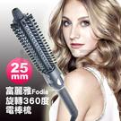Fodia 富麗雅360°旋轉電棒梳/捲髮梳25mm 環球電壓 【 HAiR美髮網】