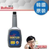 【Bullsone】引擎油泥清洗劑