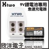 XTWO 9V鋰電池專用急速充電器+1顆9V電池 (X2-9VLIC850A)