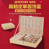 首飾盒鱷魚皮革簡約絨帶鎖公主歐式木質手飾箱品耳環釘珠寶收納盒 卡布奇诺igo
