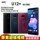 HTC U12+ / U12 PLUS 128G 贈滿版玻璃貼+空壓殼+螢幕清潔組 智慧型手機 0利率 免運費