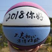 全館85折人生沒有四季個性創意籃球 拼色防滑耐磨七號99購物節