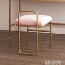 北歐梳妝凳化妝凳子 現代簡約梳妝台凳子化妝椅臥室網紅ins小凳子AQ 有緣生活館