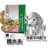 【zoo寵物商城】美國VF魏大夫》低敏亮毛犬羊肉+米配方(原顆粒)-500g