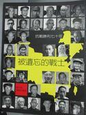 【書寶二手書T1/軍事_WDA】被遺忘的戰士-抗戰勝利七十年_聯合報編輯部