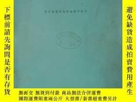 二手書博民逛書店罕見地震分析Y15756 國家地震局地球物理研究所編 地震出版社