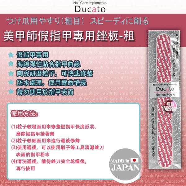 《日本製》Ducato 美甲師假指甲專用銼板(粗)   ◇iKIREI