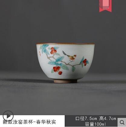 功夫茶具茶杯子單個汝瓷