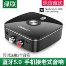 適配器 綠聯 藍芽接收器5.0無線轉接aux音頻輸出老式音響音箱功放3.5mm外接