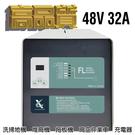 【CSP】48V32A充電機 電動油壓拖板車 電池沒電 MF電池充電器 NF農機搬運 農具機 FL 4832 4830