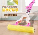 拖把 家用免手洗省力膠棉拖把頭可伸縮不銹鋼桿海綿對折式擠水地拖拖布