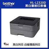 【有購豐】Brother 兄弟牌 HL-L2320D 高速黑白雷射自動雙面印表機