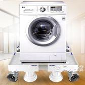 通用滾筒洗衣機防水底座波輪加高可調移動支架冰箱空調托架子【好康八五折搶購】