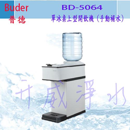 【全省免運費】Buder 普德 BD-5064單冰桌上型開飲機 (手動補水) (MIT台灣製造)