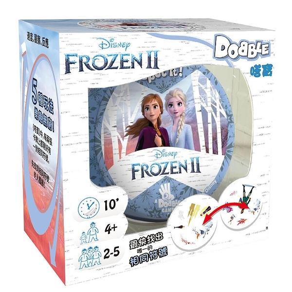 『高雄龐奇桌遊』 嗒寶 冰雪奇緣2 DOBBLE FROZEN II 繁體中文版 正版桌上遊戲專賣店
