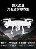 無人機 智慧跟隨GPS無人機航拍高清專業成人遙控飛機超長續航大型飛行器 mks薇薇