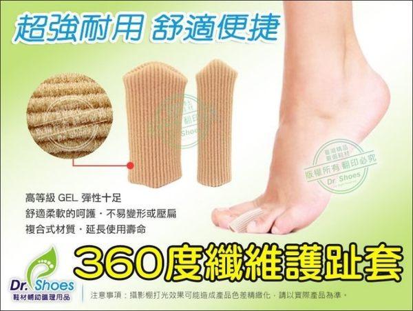 高品質360度纖維腳趾/手指保護套 指甲防護 打球長繭磨擦 穿鞋隔離 耐用彈性佳 LaoMeDea