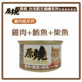 【力奇】原燒貓罐-雞肉底系列(雞肉+鮪魚+柴魚)80g -24元/罐 可超取 (C182F04)