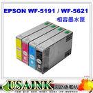 USAINK☆ EPSON  T792450 / T7924  黃色相容墨水匣  適用 WF-5191 / WF-5621