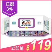 【任3件$119】拭拭樂 成人潔膚巾60抽(超大&超厚)【小三美日】原價$59