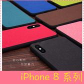 【萌萌噠】iPhone 8 / 8 Plus  熱賣新款 布藝紋理保護殼 全包磨砂軟殼 防滑抗指紋 手機殼 手機套