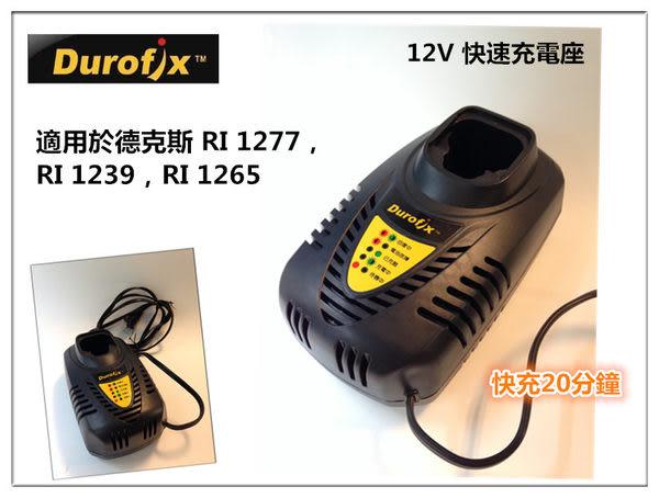 【台北益昌】車王 德克斯 RI1277 RI1239 RI1265 用 12V 鋰電池 充電器 快充型20分鐘